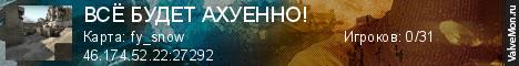 Статистика сервера ВСЁ БУДЕТ АХУЕННО! 18+ © STEAM BONUS в мониторинге Valvemon.ru