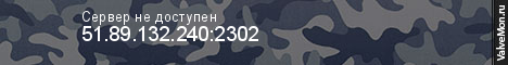 Статистика сервера ZAP|Exile|ChernoSummer|Millitary|CustomScripts|Loadouts|VG|Aird в мониторинге Valvemon.ru