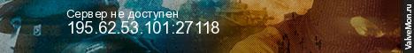 Статистика сервера • Arena 1vs1 | Rebel Savage • в мониторинге Valvemon.ru