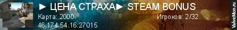 Статистика сервера ► ЦЕНА СТРАХА► STEAM BONUS в мониторинге Valvemon.ru