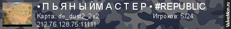 Статистика сервера • П Ь Я Н Ы ЙМ А С Т Е Р • REPUBLIC в мониторинге Valvemon.ru