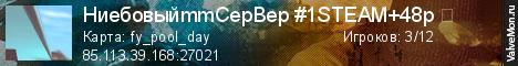 Статистика сервера НиебовыйmmCepBep #1STEAM+48p ❤ в мониторинге Valvemon.ru