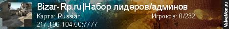 Статистика сервера Bizar-Rp.ru|Набор лидеров/админов в мониторинге Valvemon.ru
