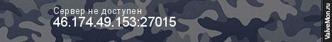 Статистика сервера gmod server в мониторинге Valvemon.ru