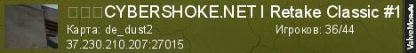 Статистика сервера CYBERSHOKE.NET Retake #1 128tickMax 98-10LVLRU в мониторинге Valvemon.ru