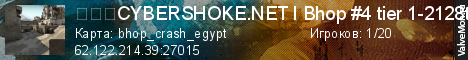 Статистика сервера CYBERSHOKE.NET l Bhop #4 tier 1-2128tickRU в мониторинге Valvemon.ru