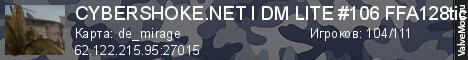 Статистика сервера CYBERSHOKE.NET l DM #58 FFA128tickRU в мониторинге Valvemon.ru