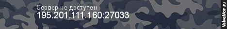 Статистика сервера    CYBERSHOKE.NET Retake #20 128tickEU в мониторинге Valvemon.ru