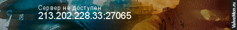Статистика сервера -=AvJeux - Auto-Mix #2=- (Match Not Started) в мониторинге Valvemon.ru