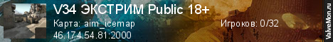 Статистика сервера v34 ЭКСТРИМ Public 18+ в мониторинге Valvemon.ru