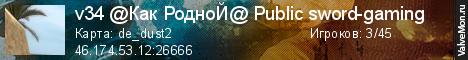Статистика сервера v34 -@-Как РодноЙ-@- Public Новый Ранг в мониторинге Valvemon.ru