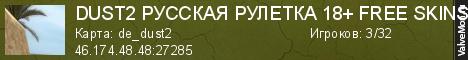 Статистика сервера DUST2РУССКАЯ РУЛЕТКА 18+Скины CS:GO в мониторинге Valvemon.ru