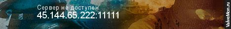 Статистика сервера | РУБЕЖ | On-Line | 18+ в мониторинге Valvemon.ru