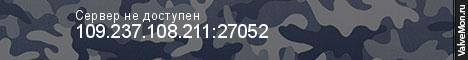 Статистика сервера Реанимация    Обстановка_По_Кайфу в мониторинге Valvemon.ru