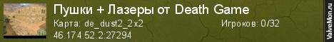 Статистика сервера Пушки + Лазеры от Death Game в мониторинге Valvemon.ru