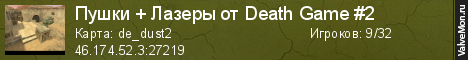 Статистика сервера Пушки + Лазеры от Death Game #2 в мониторинге Valvemon.ru