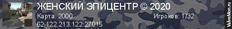 Статистика сервера ЖЕНСКИЙ ЭПИЦЕНТР © 2020 в мониторинге Valvemon.ru