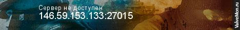 Статистика сервера -= AvJeux - DeathMatch Dust2Long2x2 =- в мониторинге Valvemon.ru
