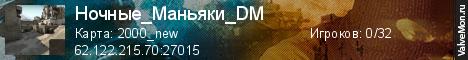 Статистика сервера Ночные_Маньяки_DM в мониторинге Valvemon.ru